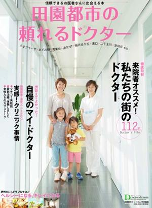 Book denentoshi2008 cover 1345618803