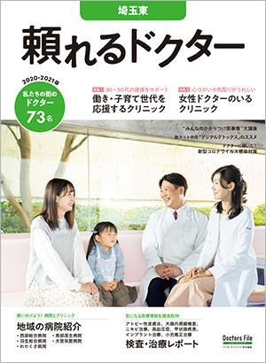 Saitamahigashih1