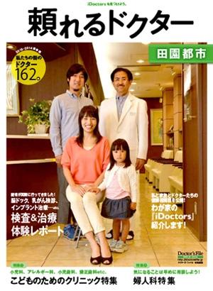 Book denentoshi2013 cover 1374145431