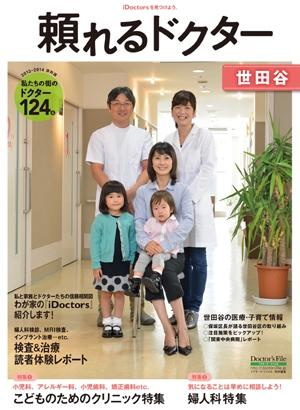 Book setagaya2013 cover 1383624686