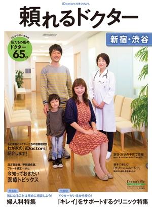Book shinjukushibuya2013 cover 1383630228