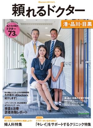 Book minato2013 cover 1383642071