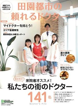 Book denentoshi2009 cover 1345618789