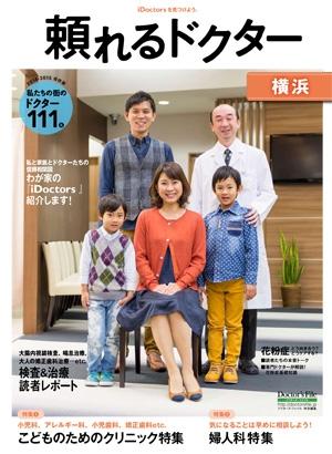 Book yokohama2014 cover 1390807395