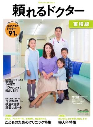 Book toyoko2014 cover 1390818723