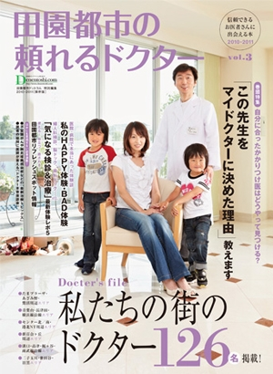 Book denentoshi2010 cover 1345618774