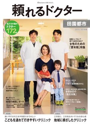 Book denentoshi2015 cover 1443078181