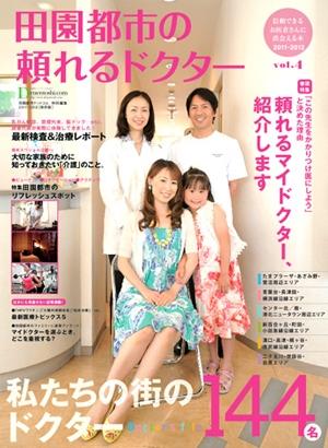 Book denentoshi2011 cover 1345618733