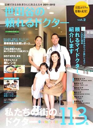 Book setagaya2011 cover 1345618683