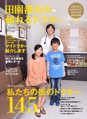 Book denentoshi2012 cover 1345801904