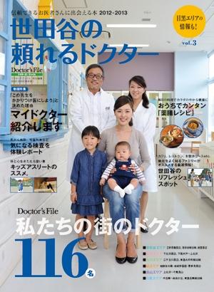 Book setagaya2012 cover 1353561991