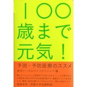 100歳まで元気!!(予測・予防医療のススメ)