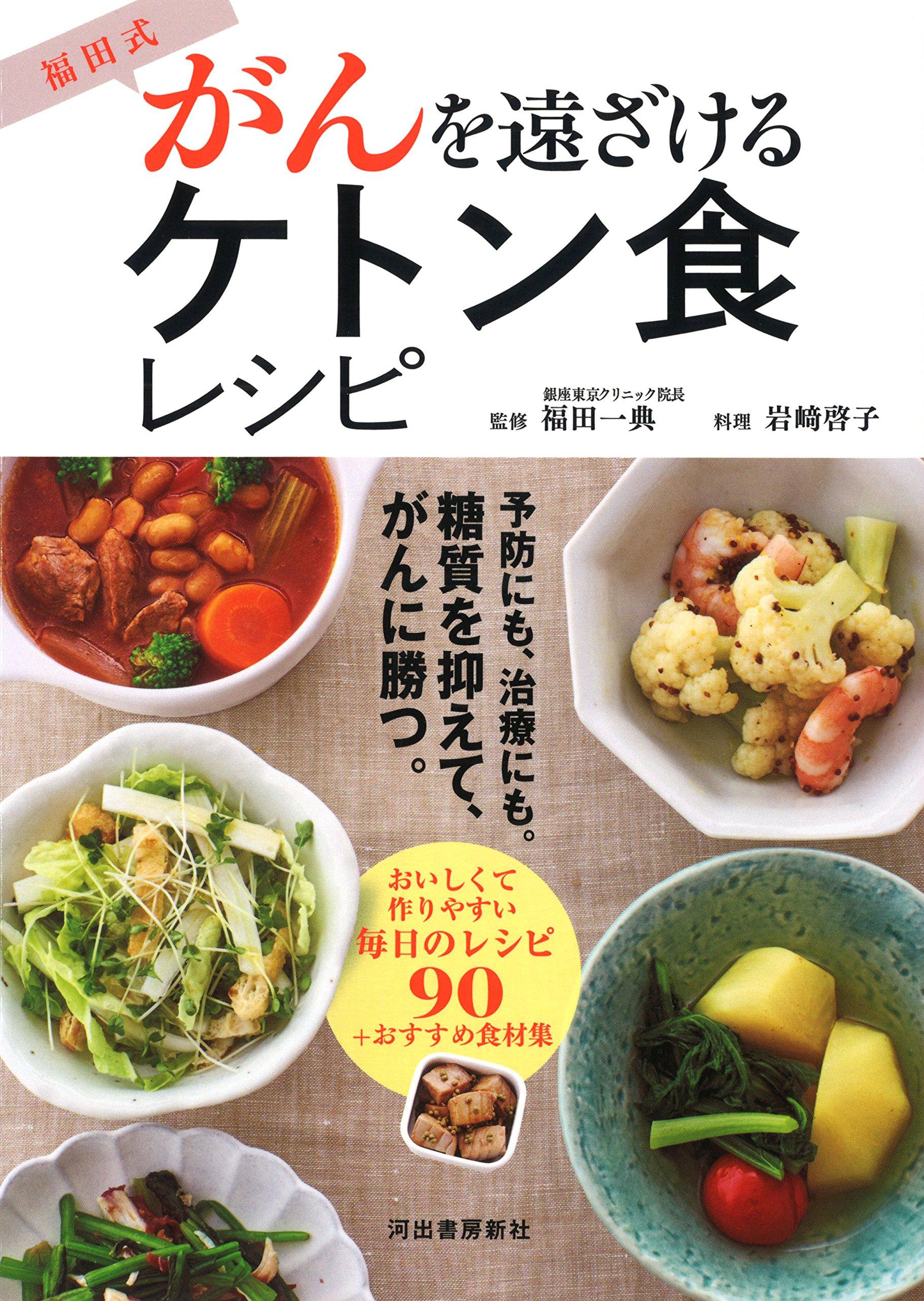 がんを遠ざけるケトン食レシピ