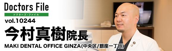 172748 maki dental office ginza