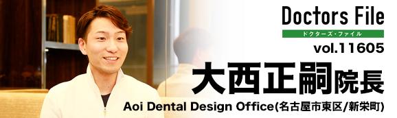 166737 aoi dental design office