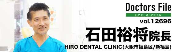 103994 hiro dental clinic