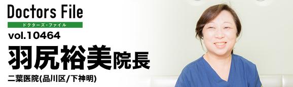 羽尻 裕美院長の独自取材記事(二葉医院)|ドクターズ・ファイル