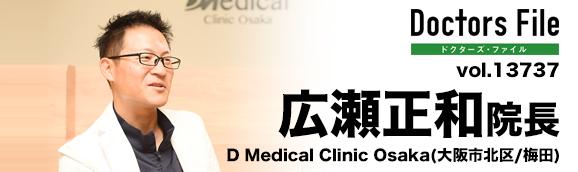 183672 d medical clinic osaka