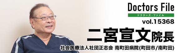 二宮 宣文 院長の独自取材記事(...