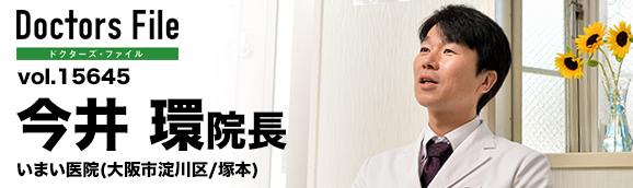今井 環 院長の独自取材記事(いまい医院)|ドクターズ・ファイル