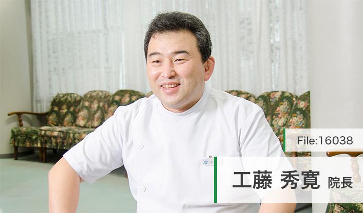 工藤 秀寛 院長の独自取材記事(加藤寿クリニック) ドクターズ・ファイル