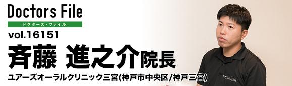 斉藤 進之介院長