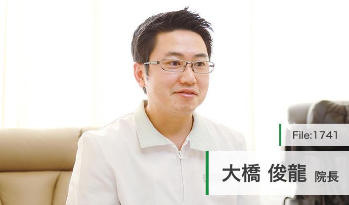 大橋 俊龍 院長の独自取材記事(大橋歯科医院) ドクターズ・ファイル
