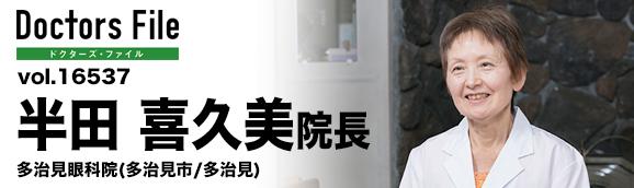 半田 喜久美院長
