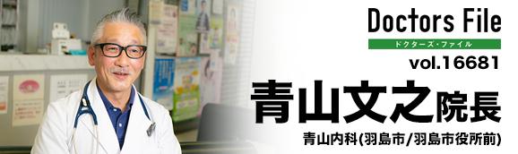 青山 文之 院長の独自取材記事(青山内科)|ドクターズ・ファイル