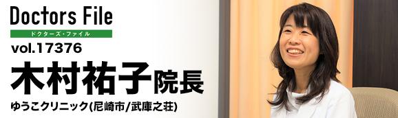 木村 祐子 院長の独自取材記事(ゆうこクリニック)|ドクターズ・ファイル