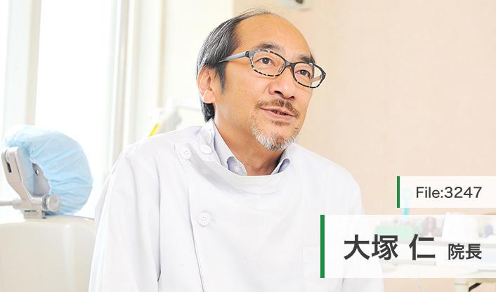 大塚 仁 院長の独自取材記事(大塚歯科医院) ドクターズ・ファイル