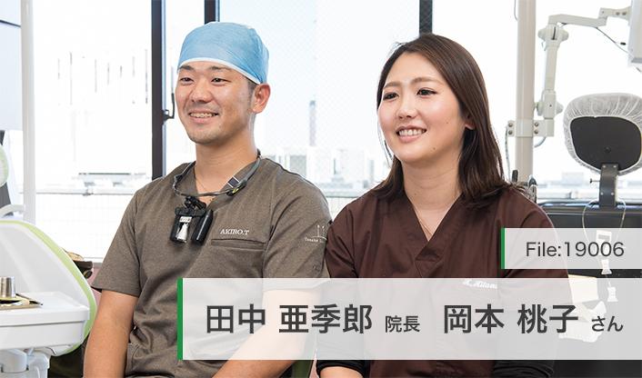 医院 田中 歯科
