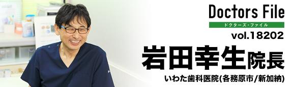岩田 歯科