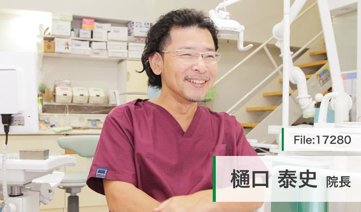 歯科 医院 樋口