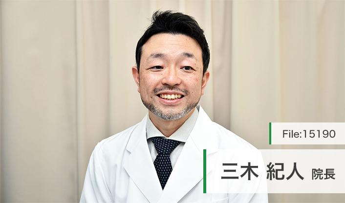 三木 紀人 院長の独自取材記事(三木眼科クリニック)|ドクターズ・ファイル
