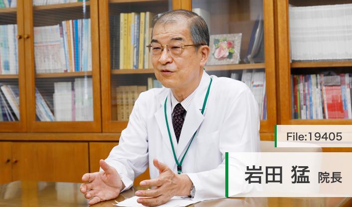 岩田 猛 院長の独自取材記事(愛媛医療センター) ドクターズ・ファイル