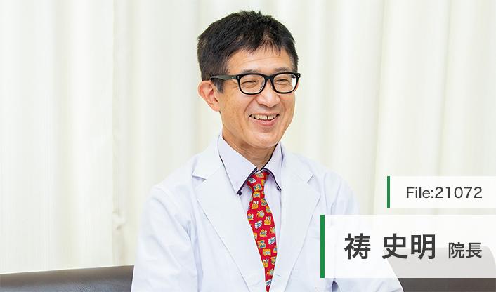 祷 史明 院長の独自取材記事(中之島いわき整形外科)|ドクターズ・ファイル