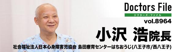 小沢 浩所長の独自取材記事(社会...