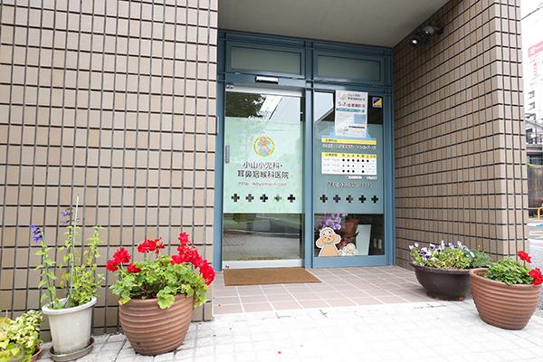 小山小児科・耳鼻咽喉科医院