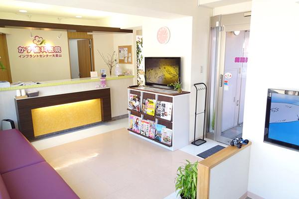 かず歯科医院 インプラントセンター大倉山