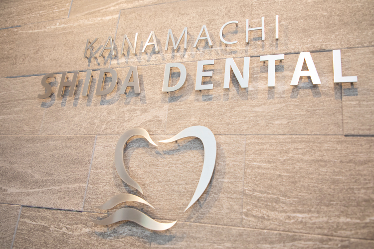 かなまち志田歯科
