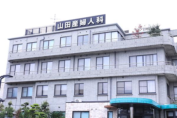 山田 産婦 人 科 西尾