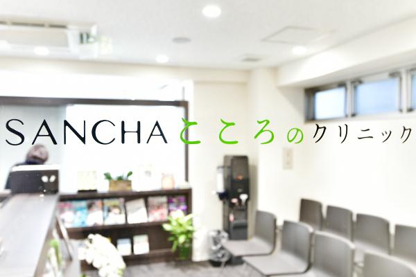 こころ の クリニック Sancha