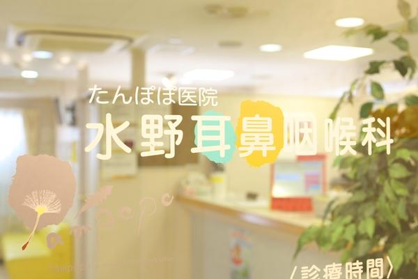 医療法人社団宗仁会 たんぽぽ・水野耳鼻咽喉科医院