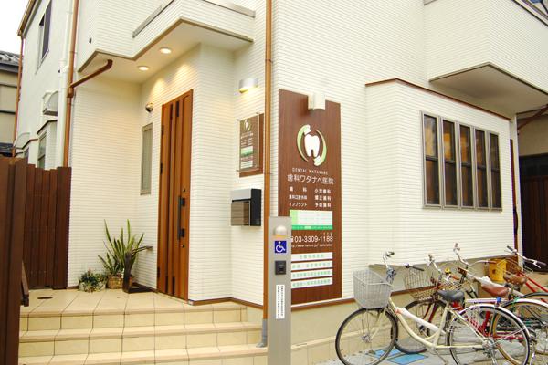 歯科ワタナベ医院