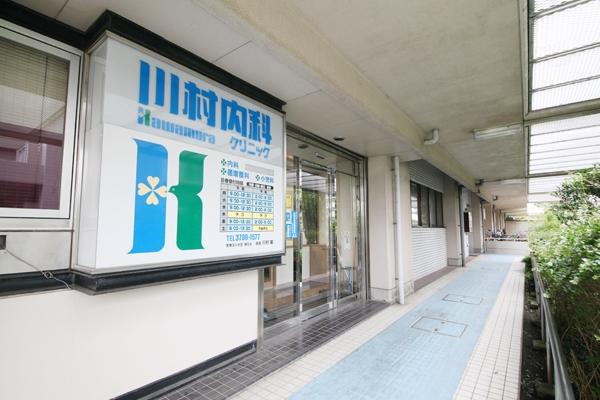 医療法人社団桐花会 川村内科クリニック