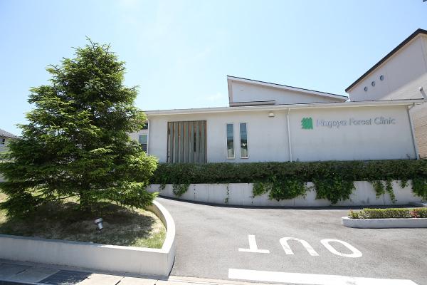 名古屋フォレストクリニック