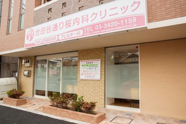 世田谷通り桜内科クリニック