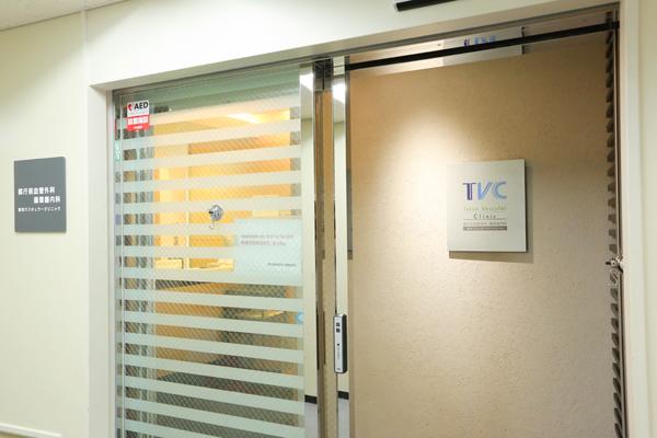 都庁前血管外科・循環器内科 東京バスキュラークリニック