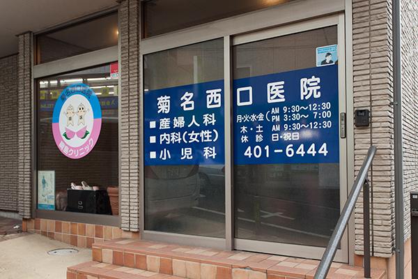 菊名西口医院